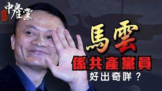 【3個中產黨】馬雲係共產黨員,好出奇咩?