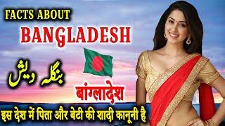 बांग्लादेश के बारे में रोचक तथ्य | Bangladesh | Amazing And Shocking Facts About Bangladesh