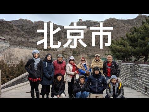 Beijing Travel Montage 2018