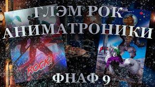 ГЛЭМ РОК АНИМАТРОНИКИ! И новые постеры от СКОТТА. ФНАФ 9.