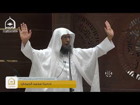 كلمة الداعية محمد الربيحان