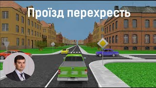Проїзд перехресть