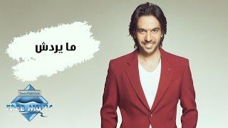 Bahaa Sultan - Mayrodesh   بهاء سلطان - مايردش تحميل MP3