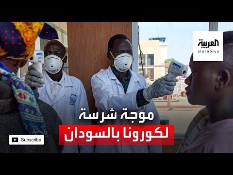 العرب اليوم - شاهد: موجة شرسة ثانية من فيروس