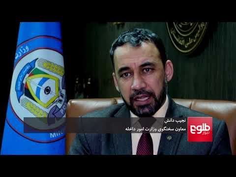 DAHLEZHA: Homicide Incident in Kabul Investigated