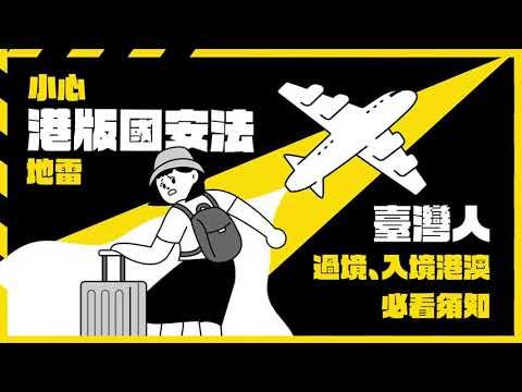 小心「港版國安法」地雷!