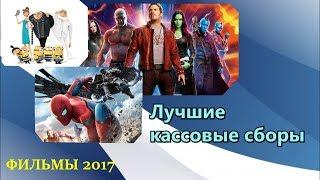 Топ 5 | ФИЛЬМЫ 2017 Лучшие кассовые сборы