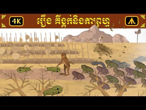 រឿង គីង្គក់និងតាព្រហ្ម 4K | by Airplane Tales Khmer