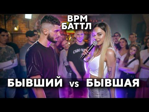 БАТТЛ / БЫВШИЕ ПАРЕНЬ И ДЕВУШКА / BPM / 18+