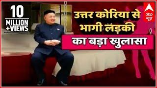 उत्तर कोरिया से भागी लड़की ने किया | ABP News Hindi