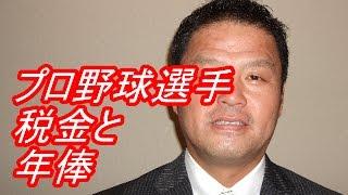 金村義明プロ野球選手の税金と年俸!