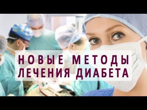 Новые методы лечения диабета. Трансплантация бета-клеток и другие