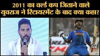 Yuvraj Singh Retirement: World cup जिताने वाले युवराज को Retirement के बाद ये अफसोस हैं