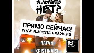 Natan feat. Kristina Si - Ты готов услышать нет? (DJ Jey MashUp)