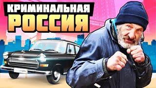 ПУТЬ БОМЖА В НОВОМ ГОРОДЕ! - GTA: КРИМИНАЛЬНАЯ РОССИЯ ( RADMIR RP )