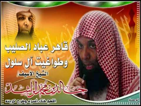 المقطع الذي كان سبب في سجن الشيخ خالد الراشد فك الله أسره   منتديات الفجر الصادق