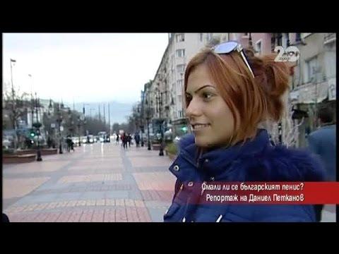 Смали ли се българският пенис