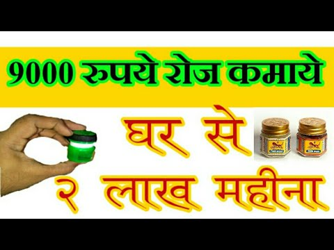How to make Balm || small business idea