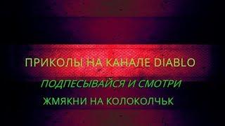 приколы№1