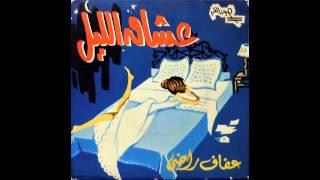 تحميل اغاني Afaf Rady - Oshak Elleyl عفاف راضي - عشاق الليل MP3