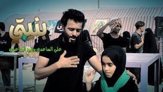 تحميل اغاني #لطميات علي الساعدي والطفلة يقين الساعدي \ بنيتي 1440هـ 2018 #ويبقى_الحسين MP3
