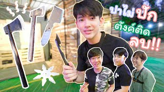 แข่ง ปาขวาน ชนะเงินX3 แพ้ ติดลบ!!!
