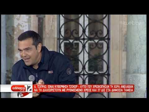 Ρέθυμνο: Σφοδρή επίθεση Τσίπρα στην κυβέρνηση   23/10/2019   ΕΡΤ