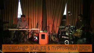 Александр Зайцев & Пурпурный Дядя -