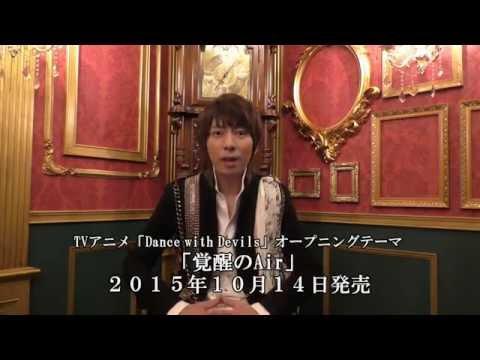 【声優動画】羽多野渉の新曲「覚醒のAir」のミュージッククリップとコメント動画を公開