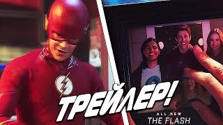 ПОСЛЕДСТВИЯ ОШИБКИ КОТОРЫЕ НАСТИГНУТ ФЛЭША [ОБЗОР НОВОГО ТРЕЙЛЕРА 5-ГО СЕЗОНА] \ The Flash