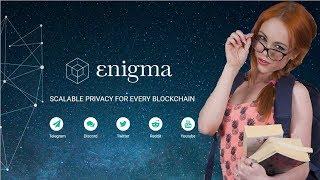 Лучшие криптовалюты 2018. Обзор Enigma.