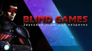 2 - Darkened chain - Хоррор (игра для слепых) - знакомимся с обитателями мистического дома