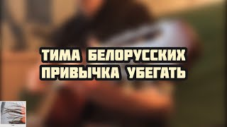 ТИМА БЕЛОРУССКИХ - ПРИВЫЧКА УБЕГАТЬ кавер на гитаре