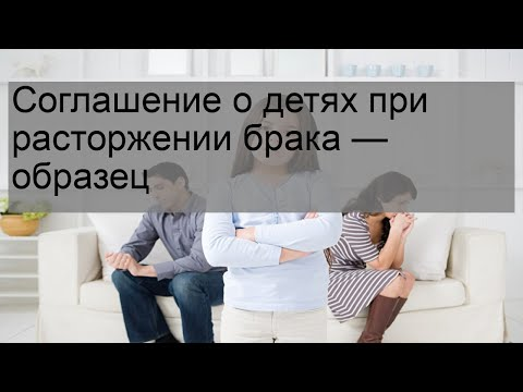 Соглашение о детях при расторжении брака — образец