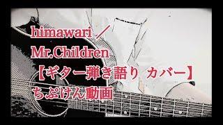 mqdefault - 111. himawari / Mr.Children(ミスチル)〈映画「君の膵臓をたべたい」主題歌〉【ギター弾き語り カバー】