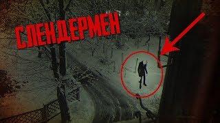 Вызов Духов Слендермен / Сняли на Камеру Настоящего Слендера/ Слендер в Окне / Потусторонние