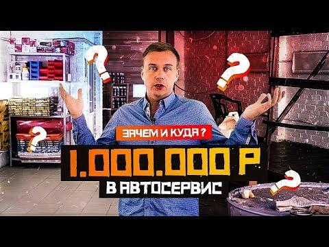 Открываем своё дело за 1.000.000 рублей.