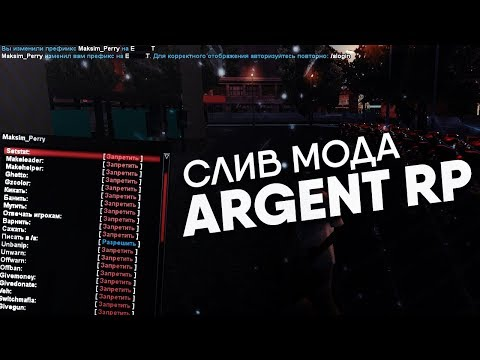 СЛИВ МОДА - ARGENT RP (ТОПОВЫЙ БОНУСНИК) ДЛЯ GTA SAMP