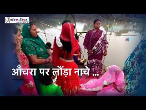 भोजपुरी संस्कृति में आँचरा पर नाच  Dance on Achaara in Bhojpuri culture