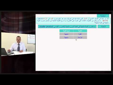 الجيولوجيا - الصف الحادى عشر - عمليات المتجهات (2)