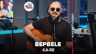 🅰️ Ka-Re - BepBele (LIVE @ Авторадио)