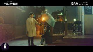 [MV] Sondia (손디아) - Still | Was It Love? (우리, 사랑했을까) OST PART 2 | ซับไทย