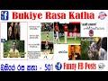 #Bukiye #Rasa #Katha #Funny #FB #Posts202011301- 501