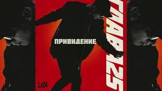 Lx24 - Привидение