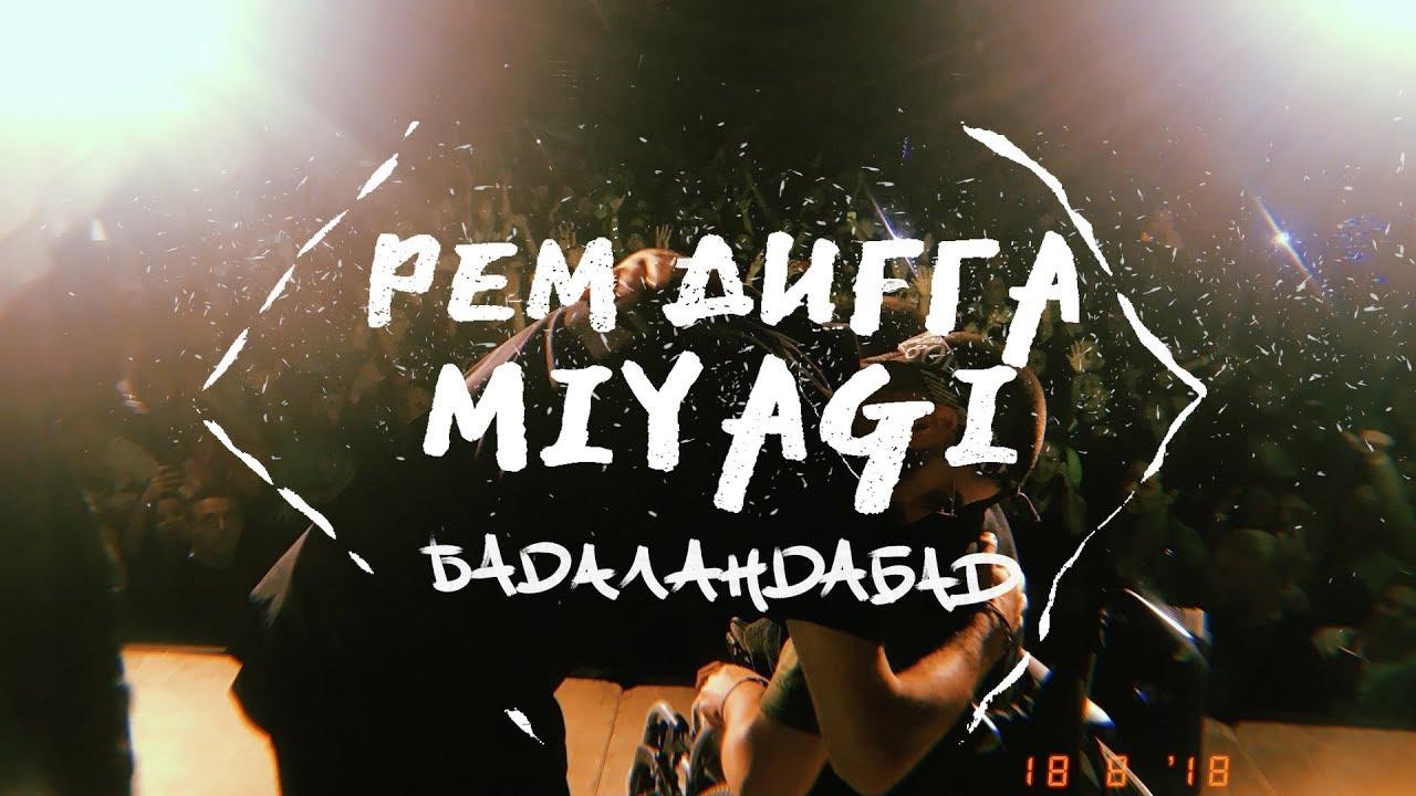 Рем Дигга ft. Miyagi — Бадаландабад