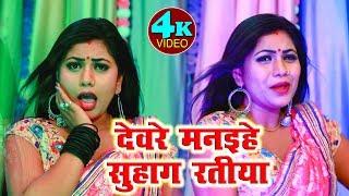 Gulli Gulshan - देवरे मनईहे सुहाग रतीया - Devare Manaihe Suhag Ratiya - 4K Video Song 2019