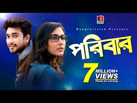 Poribar-পরিবার | Bangla New Natok | Mehjabin | Jovan | Eid Natok | 2018 | Full HD