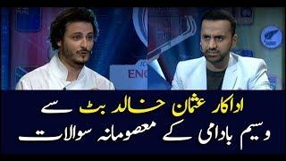 Waseem Badami's questions with actor Usman Khalid Butt