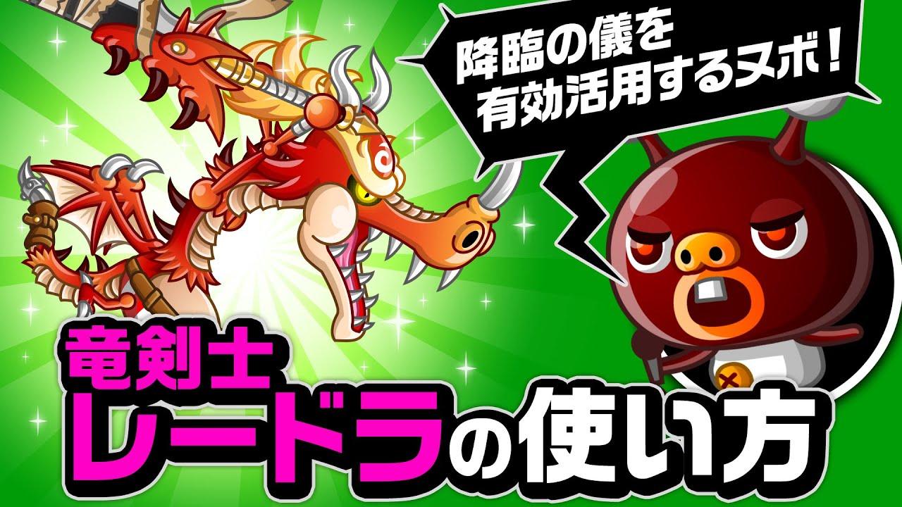 『城ドラ』竜剣士レードラの使い方「降臨の儀を活かすヌボ!」の巻!