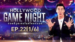 HOLLYWOOD GAME NIGHT THAILAND S.2 | EP.22 อองตวน,ชิปปี้,ปั้นจั่นVSเค้ก,ต้นหอม,มะตูม[1/6] | 2ก.พ.62
